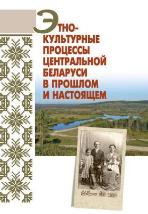 Этнокультурные процессы Центральной Беларуси в прошлом и настоящем Foto №1