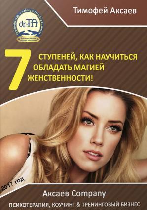 7 шагов к вашей женственности и сексуальности! Foto №1