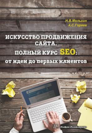 Искусство продвижения сайта. Полный курс SEO: от идеи до первых клиентов photo №1