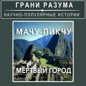 Мачу-Пикчу. Мёртвый город