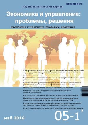 Экономика и управление: проблемы, решения №05/2016. Том I
