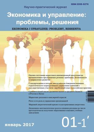 Экономика и управление: проблемы, решения №01/2017