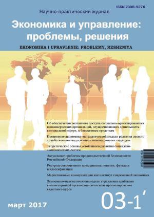 Экономика и управление: проблемы, решения №03/2017