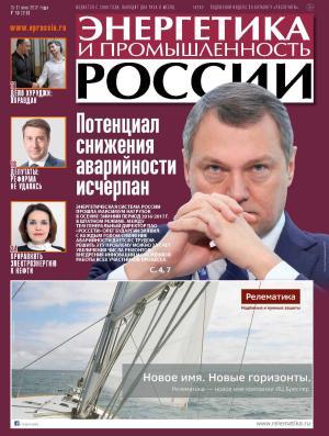 Энергетика и промышленность России №10 2017 photo №1