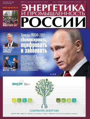 Энергетика и промышленность России №11–12 2017 photo №1