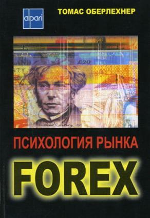 Психология рынка Forex photo №1