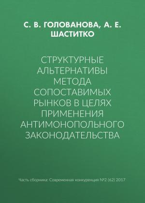 Структурные альтернативы метода сопоставимых рынков в целях применения антимонопольного законодательства photo №1