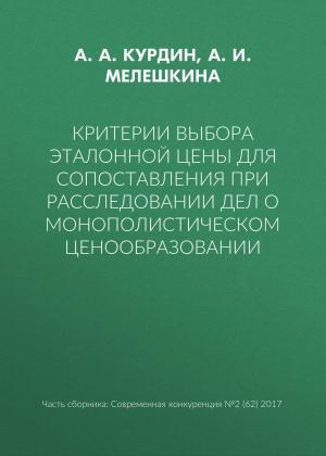Критерии выбора эталонной цены для сопоставления при расследовании дел о монополистическом ценообразовании photo №1