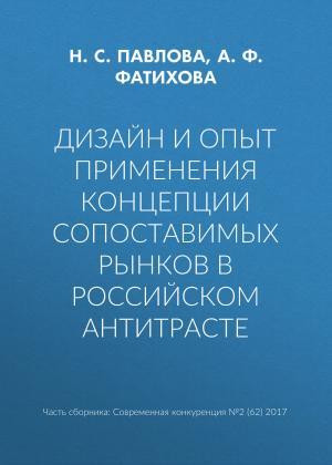Дизайн и опыт применения концепции сопоставимых рынков в российском антитрасте Foto №1