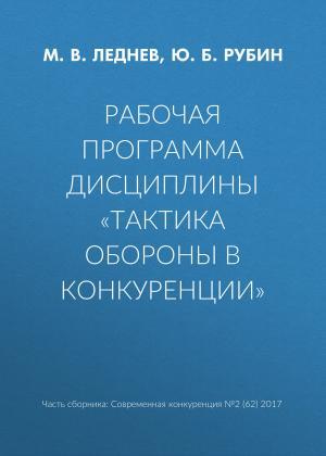 Рабочая программа дисциплины «Тактика обороны в конкуренции»