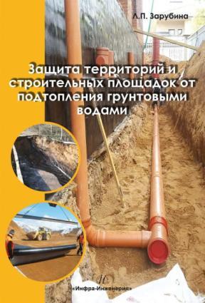 Защита территорий и строительных площадок от подтопления грунтовыми водами Foto №1