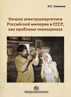 Начало электроэнергетики Российской Империи и СССР, как проблема техноценоза photo №1