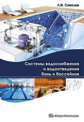 Системы водоснабжения и водоотведения бань и бассейнов Foto №1
