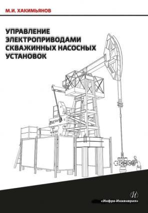 Управление электроприводами скважинных насосных установок Foto №1