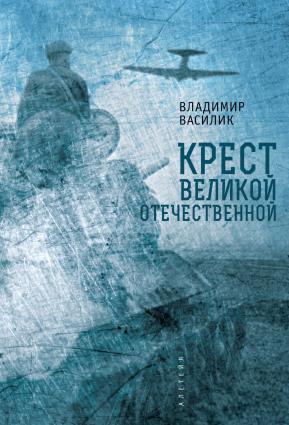 Крест Великой Отечественной photo №1