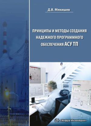 Принципы и методы создания надежного программного обеспечения АСУТП photo №1