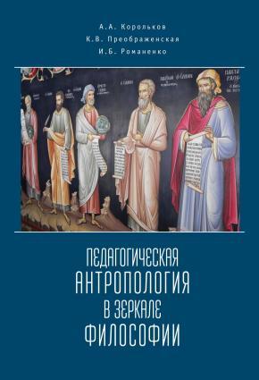 Педагогическая антропология в зеркале философии Foto №1