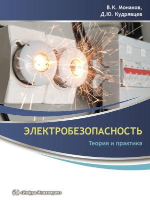 Электробезопасность. Теория и практика photo №1