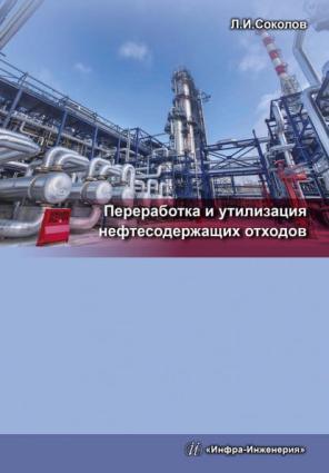 Переработка и утилизация нефтесодержащих отходов