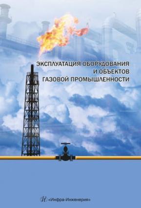 Эксплуатация оборудования и объектов газовой промышленности photo №1