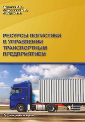 Ресурсы логистики в управлении транспортным предприятием photo №1