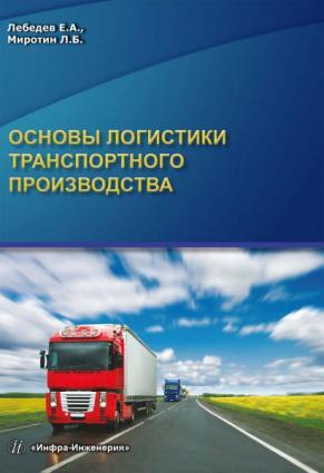 Основы логистики транспортного производства photo №1
