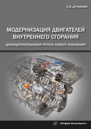 Модернизация двигателей внутреннего сгорания. Цилиндропоршневая группа нового поколения Foto №1