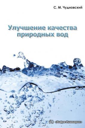 Улучшение качества природных вод photo №1