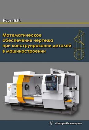 Математическое обеспечение чертежа при конструировании деталей в машиностроении Foto №1