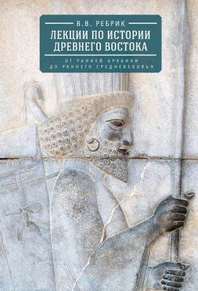Лекции по истории Древнего Востока: от ранней архаики до раннего средневековья photo №1