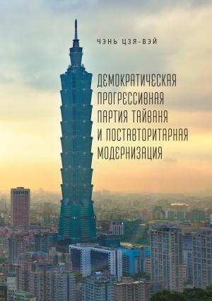 Демократическая прогрессивная партия Тайваня и поставторитарная модернизация photo №1