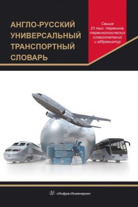 Англо-русский универсальный транспортный словарь photo №1