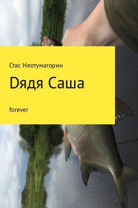 Dядя Саша forever Foto №1