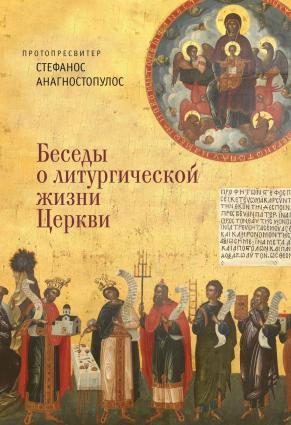 Беседы о литургической жизни Церкви photo №1