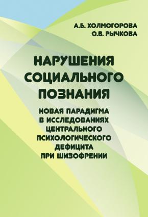 Нарушения социального познания. Новая парадигма в исследованиях центрального психологического дефицита при шизофрении photo №1