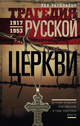 Трагедия Русской церкви. 1917–1953 гг. Foto №1