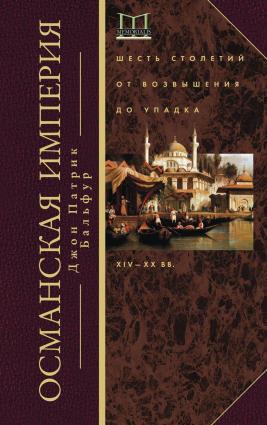 Османская империя. Шесть столетий от возвышения до упадка. XIV–ХХ вв. photo №1
