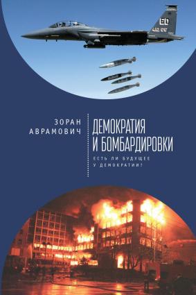 Демократия и бомбардировки. Есть ли будущее у демократии? Foto №1