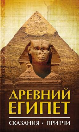 Древний Египет. Сказания. Притчи photo №1