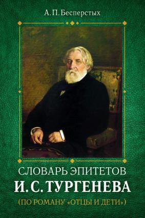 Словарь эпитетов И.С.Тургенева Foto №1