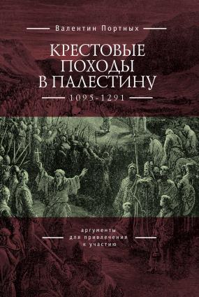 Крестовые походы в Палестину (1095–1291). Аргументы для привлечения к участию photo №1