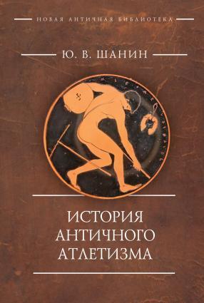 История античного атлетизма photo №1