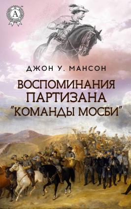 Воспоминания партизана «Команды Мосби» Foto №1
