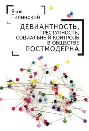 Девиантность, преступность, социальный контроль в обществе постмодерна photo №1