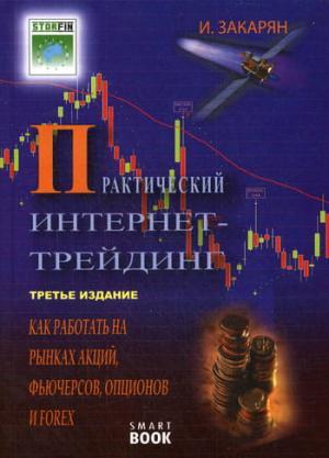 Практический интернет-трейдинг. Как работать на рынках акций, фьючерсов, опционов и Forex photo №1