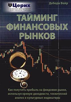 Тайминг финансовых рынков Foto №1