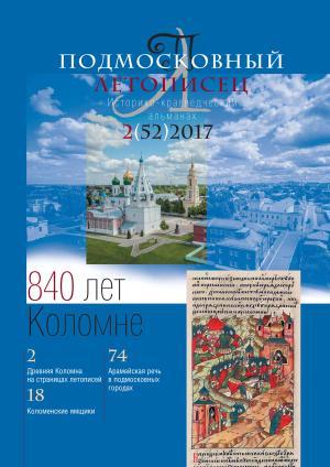 Подмосковный летописец № 2 (52) 2017 Foto №1