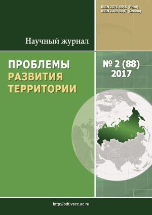 Проблемы развития территории № 2 (88) 2017