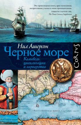 Черное море. Колыбель цивилизации и варварства Foto №1