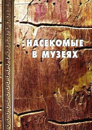 Насекомые в музеях: Биология. Профилактика заражения. Меры борьбы photo №1